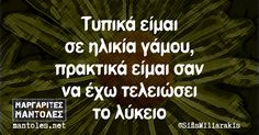 Funny Greek Quotes, Funny Statuses, True Words, Just For Laughs, Funny Moments, Funny Photos, Favorite Quotes, Me Quotes, Jokes