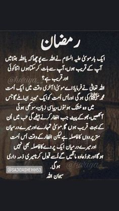 Muslim Love Quotes, Beautiful Islamic Quotes, Islamic Inspirational Quotes, Eid Quotes, Sufi Quotes, Hazrat Ali Sayings, Love Quotes Poetry, Learn Islam, Quotes From Novels