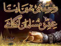 Rishwat B Nahi Leta //  Ishq Musalman Lagta Hy    (*خالد محمود*)