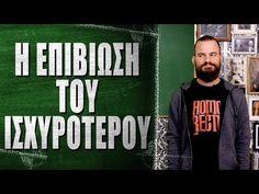 Η επιβίωση του ισχυρότερου - video Biology, Documentaries, Education, Mens Tops, Greek, T Shirt, Future, Supreme T Shirt, Tee