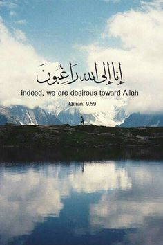 Indeed, we are desirous toward Allah إنا إلى الله راغبون