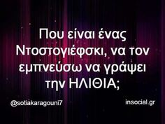 Kai, Funny Greek, Greek Quotes, Sarcasm, Funny Pictures, Funny Pics, Funny Quotes, Jokes, Inspirational Quotes
