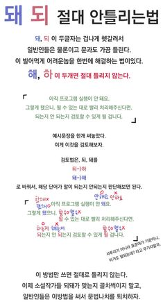 Daily Hacks, Useful Life Hacks, Korean Lessons, Korean Language Learning, Education Information, Learn Korean, Study Tips, Good To Know, Sentences