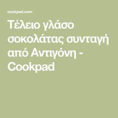 Τέλειο γλάσο σοκολάτας συνταγή από Αντιγόνη - Cookpad Christmas Desserts, Christmas Deserts