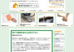 http://www.shogai-nenkin.net/(障害年金相談ステーション)