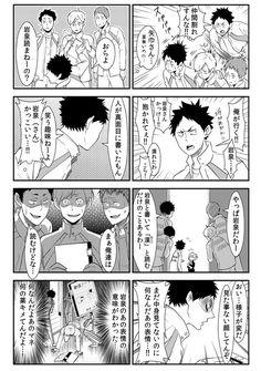 Haikyuu, Baby Crows, Iwaoi, Karasuno, Anime Style, Illustration, Blog, Character, Pixiv