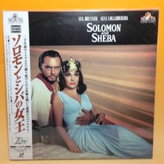 Solomon and Sheba (1959) PILF-2350 LaserDisc LD Laser Disc NTSC OBI Japan EA013