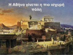 Η Αθήνα γίνεται η πιο ισχυρήπόλη