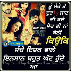Desi Love, Punjabi Quotes, Unconditional Love, Love Is Sweet, Breakup, Sad, Feelings, Gallery, Heart