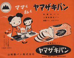 ヤマザキパン 1959