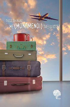 Διαγωνισμός Aylogyros news με δώρο το βιβλίο «Με(Μονωμένοι) ταξιδιώτες» του Τάσου Σκιαδά - https://www.saveandwin.gr/diagonismoi-sw/diagonismos-aylogyros-news-me-doro-to-vivlio-mem/