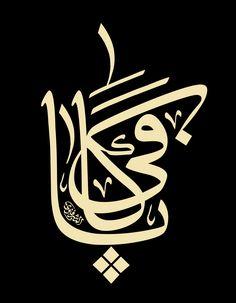 اسم الله جل جلاله ياكافي الخطاط محمد الحسني المشرفاوي غفر الله له ولوالديه ولمن نظر فيه