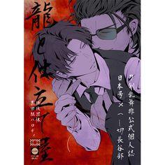 [Boys Love (Yaoi) : R18] Doujinshi - Touken Ranbu / Nihongou  x Heshikiri Hasebe (龍と仕立て屋) / VIP☆Typhooon!!
