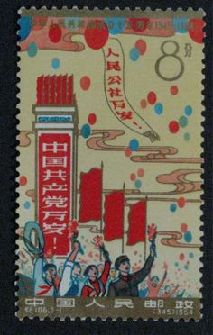 China stamp: C106-1 15th anniv. of People's Republic of China