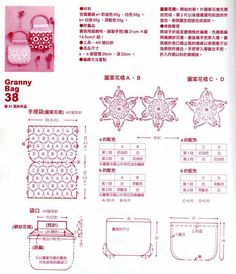 crochet bag-diagram
