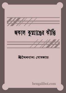 http://www.bengaliboi.com/2017/04/akal-kushmander-kirti-by-sailabala.html