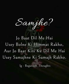 #Anamiya_khaN Secret Love Quotes, First Love Quotes, True Love Quotes, Shyari Quotes, Poetry Quotes, Funny Quotes, Smile Quotes, Sr K, Gulzar Quotes