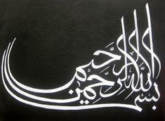28 Gambar Cobra Terbaik Kaligrafi Arab Seni Kaligrafi Dan