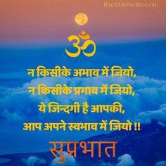 Quote : 60 & 61 Suprabhat Suvichar Hindi