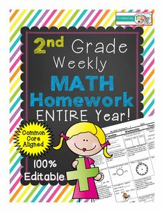 ENTIRE YEAR of Second Grade Common Core Spiral MATH Homework! 100% Editable!  2nd Grade Math. With ANSWER KEYS! Paid