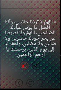 دعاء تيسير الامور مجرب صورة مصغ رة للقطة شاشة Photo Quotes Hadeeth Islam