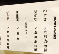 5/3/'15(日)横浜にぎわい座五月興行~志の輔noにぎわい~開演18:30/桜木町 御開きとなりました。 楽しませて頂きました。 感謝多謝 #rakugo #落語 #らくご #今日の演目 by @taka2taka2taka2