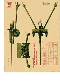 57мм противотанковая пушка обр 1943 г ЗИС-2