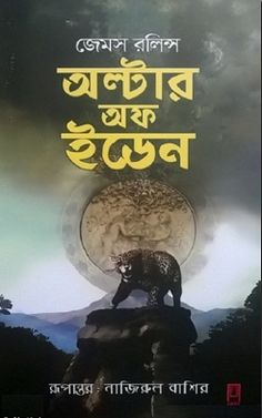 Online Bangla Story Book