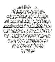Sticker Muslim Art Ayat Kursi Islamic GOD Decal Wall