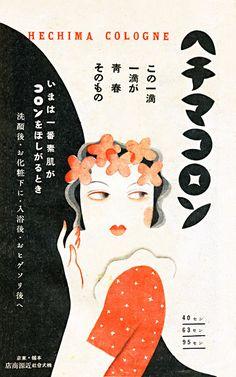 $郷愁のイラストレーション-広告2 Japanese Graphic Design, Vintage Graphic Design, Graphic Design Inspiration, Images Vintage, Vintage Ads, Vintage Posters, Japanese Illustration, Retro Illustration, Retro Advertising