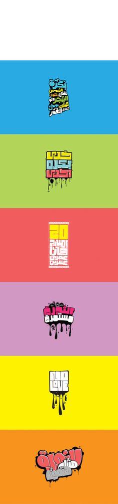 Arabic Typography by Ibrahim Hamdi, via Behance