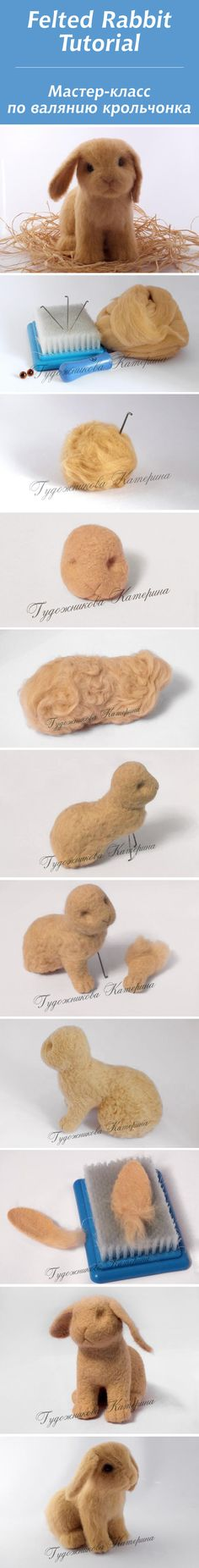 Felted Rabbit Tutorial
