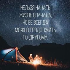 Russian Text, Learn Russian, Some Quotes, Best Quotes, Swag Style, Quotations, Qoutes, Cute Inspirational Quotes, Quotes Thoughts