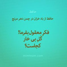 Hafiz Quotes, Poetry Quotes, Life Quotes, Asshole Quotes, Persian Poetry, Persian Quotes, Spiritual Wisdom, Poetry Books, Great Words