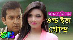Romantic Bangla Natok Old Is Gold ওল্ড ইজ গোল্ড- Thasan,Mim Love Story B...