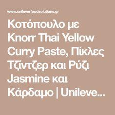 Κοτόπουλο με Knorr Thai Yellow Curry Paste, Πίκλες Τζίντζερ και Ρύζι Jasmine και Kάρδαμο | Unilever Food Solutions