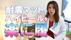 【#1】無痛ハイヒール説明動画 - YouTube
