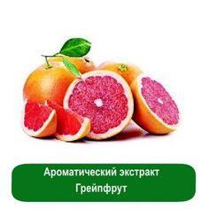 Ароматический экстракт Грейпфрут, 5 мл