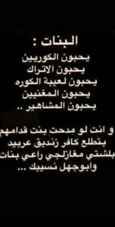 Arabic Jokes, Funny Arabic Quotes, First Crush Quotes, Jokes Quotes, Life Quotes, Aesthetic Desktop Wallpaper, Relationship Goals Pictures, Talking Quotes, Funny Comments