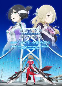 Yuki Yuna Is a Hero: Washio Sumi Chapter Anime Streams 2nd Film's Video