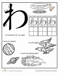 Learn the basics of the Japanese language with this series of coloring pages--one for each letter of the hiragana alphabet. Japanese Song, Study Japanese, Japanese Symbol, Japanese Kanji, Japanese Words, Sign Language Basics, Learn Sign Language, British Sign Language, Language Lessons