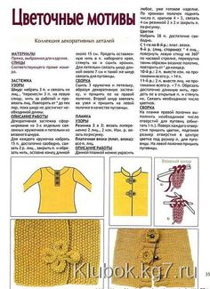Elemente de fixare tricotate pentru lucruri tricotate. Discuție privind te gratuit acum! - Serviciul rus jurnal online