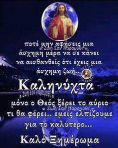 Good Night, Prayers, Greek, Sayings, Quotes, Movie Posters, Nighty Night, Quotations, Lyrics