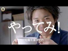 30s 向井理 CM 味の素 丸鶏スープ 生姜篇 - YouTube