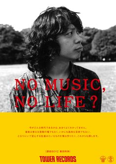 NO MUSIC, NO LIFE? 今がどんな時代であるかは、あまりよくわかっていません。音楽は単なる発散の場でもなく、いかにも高尚な芸術でもない、となりにいて安心する友達みたいなものを俺は作りたく、これからも探します。 (銀杏BOYS 峯田和伸)  TOWER RECORDS
