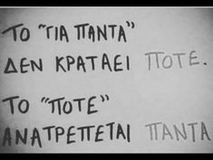 Miss U Quotes, Life Quotes, Question Of The Day, This Or That Questions, Saving Quotes, Greek Quotes, True Stories, Tattoo Quotes, Messages