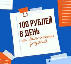 Микс заработок: Как зарабатывать 100 рублей в день на выполнении з... Convenience Store, Convinience Store