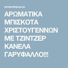 ΑΡΩΜΑΤΙΚΑ ΜΠΙΣΚΟΤΑ ΧΡΙΣΤΟΥΓΕΝΝΩΝ ΜΕ ΤΖΙΝΤΖΕΡ ΚΑΝΕΛΑ ΓΑΡΥΦΑΛΛΟ!!!