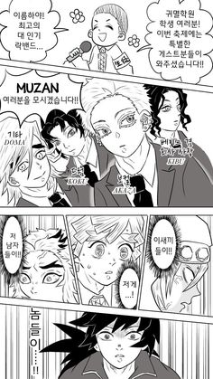 Demon Slayer, Slayer Anime, Mini Comic, Anime Comics, Doujinshi, Anime Manga, Fan Art, Twitter, Character Art