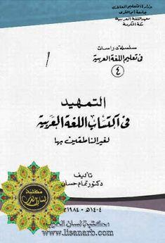 78 لغير الناطقين بالعربية Ideas In 2021 Learning Arabic Learn Arabic Alphabet Modern Standard Arabic